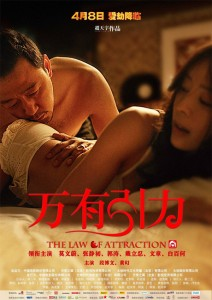 the-law-of-attraction-chinese-movie-01
