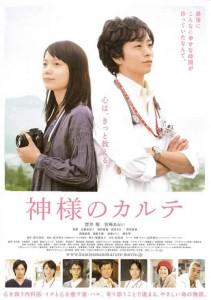 machikuru_20110719_17_17_520_m_1