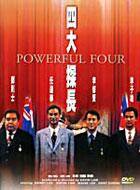 powerfulfour
