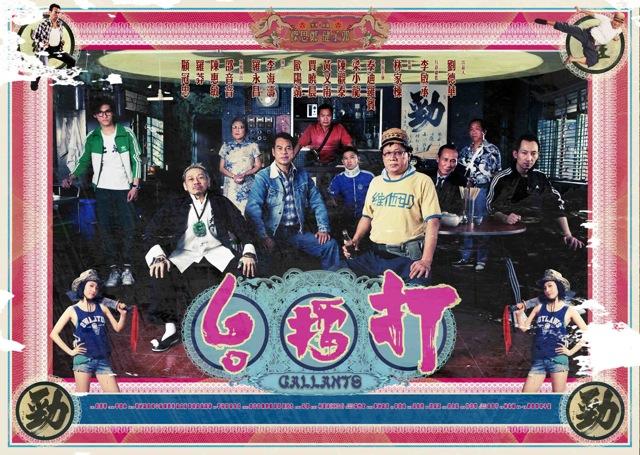 2012 Golden Koala Film Festival - HK Neo Reviews Award