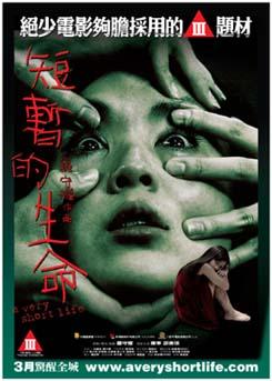 A Very Short Life 短暫的生命 (2009) - Hong Kong