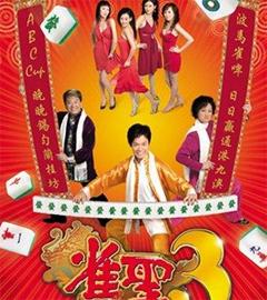 Kung Fu Mahjong 3: The Final Duel 雀圣3自摸三百番 (2007) - Hong Kong