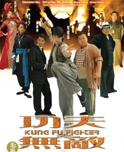 Kung Fu Fighter 功夫无敌 (2007) - China / Hong Kong