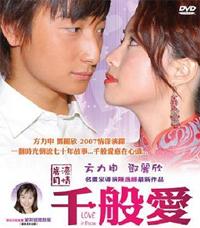 Love in Macau 濠情歲月 (2007) - Hong Kong / Macau