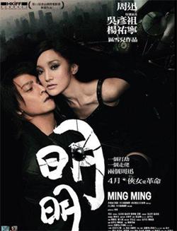 Ming Ming 明明 (2007) - Hong Kong