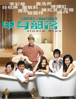 Single Blog 單身部落 (2007) - Hong Kong
