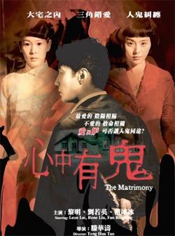 The Matrimony 心中有鬼 (2007) - China