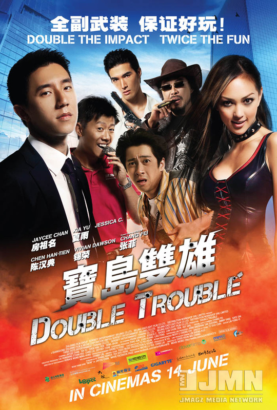 Double Trouble 寶島雙雄 (2012) - Taiwan / China