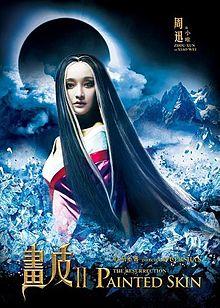 Painted Skin: The Resurrection 畫皮II (2012) – China [Australian Premiere]