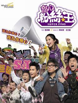 Super Fans 甜心粉絲王 (2007) – Hong Kong