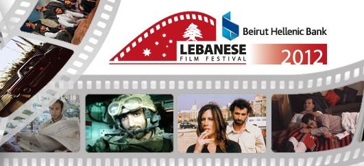 Lebanese Film Festival - Jury
