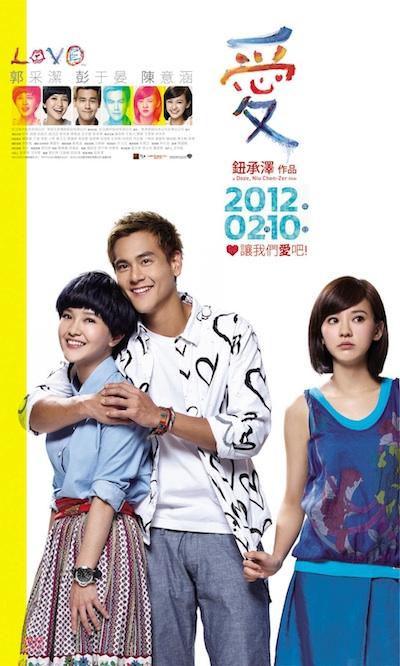 Love 愛 (2012) – 台灣 / 中國 (中文翻譯 – 晏晏)