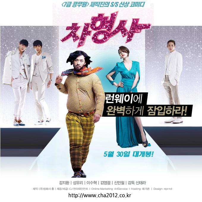 Runway Cop 차형사 車警官 (2012) - Korea