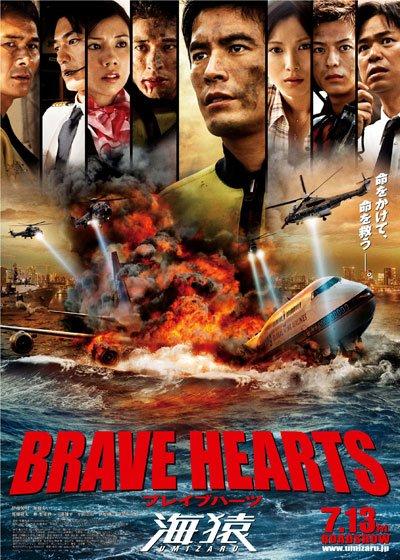 Umizaru 4: Brave Hearts 海猿:東京灣空難 (2012) - Japan