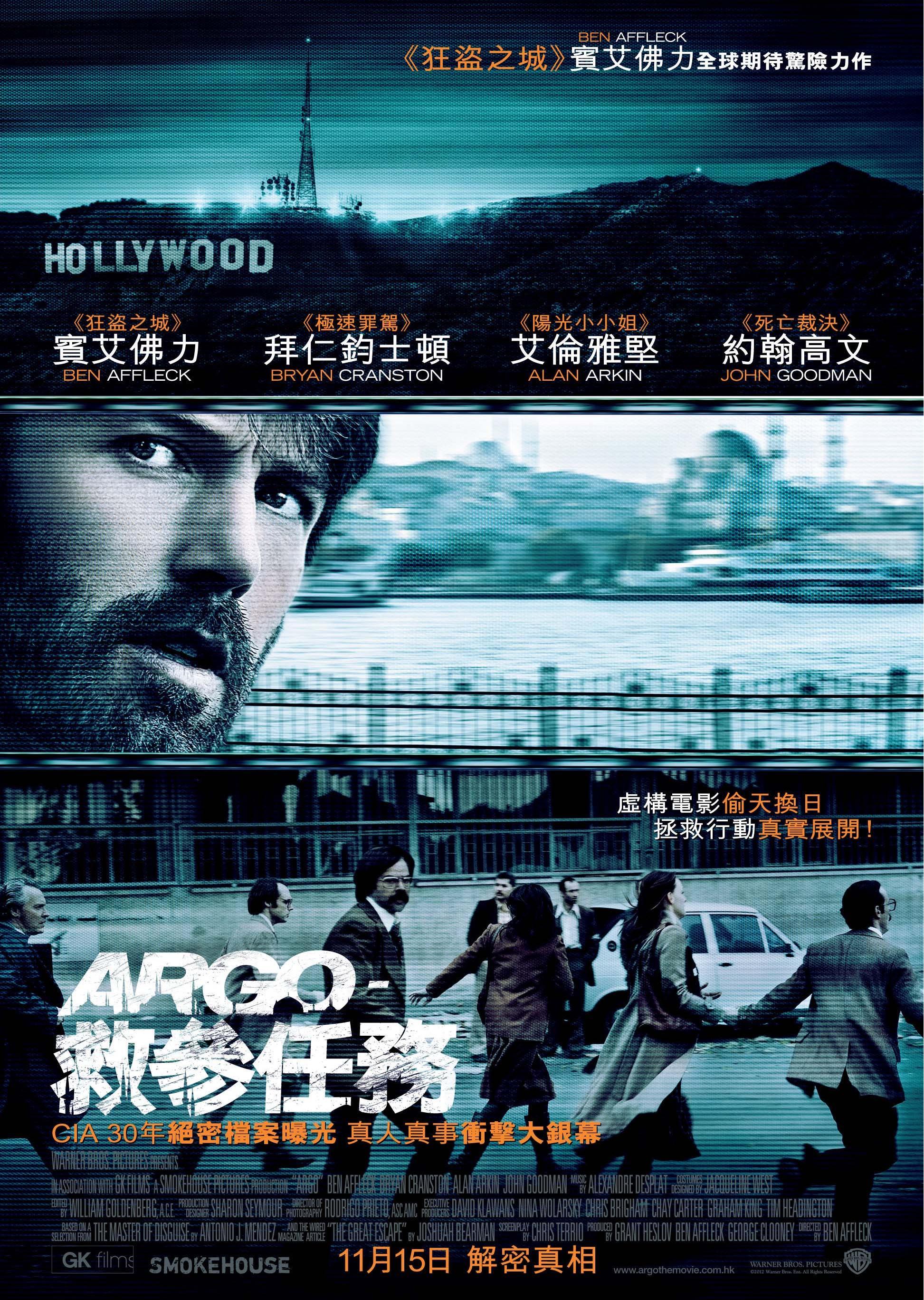 Argo 救參任務 / 逃离德黑兰 / 亞果出任務 (2012) - USA