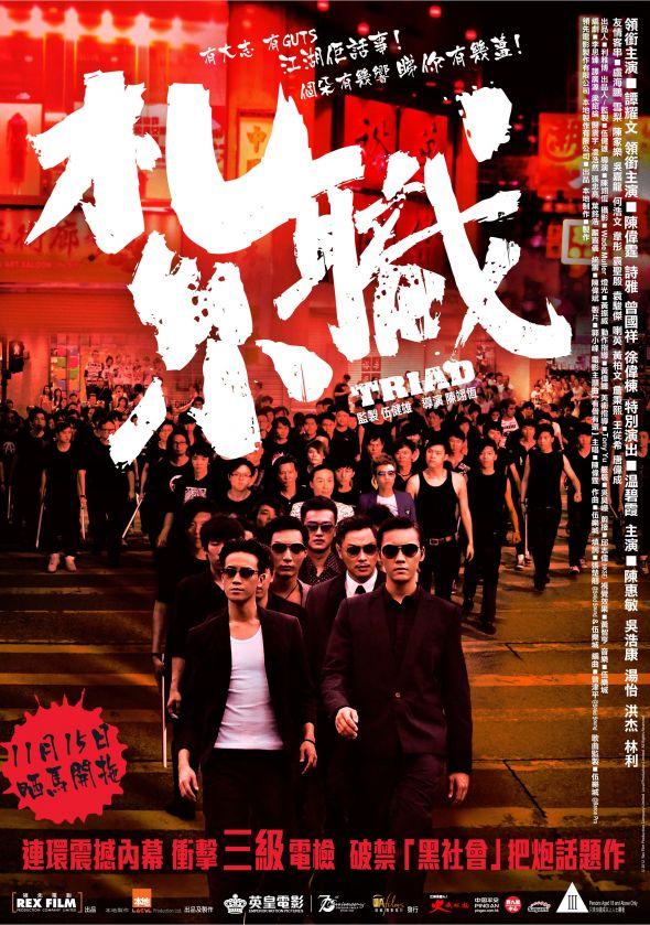Triad 紮職 (2012) - Hong Kong