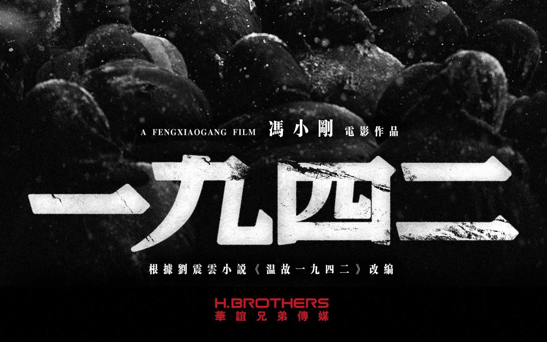 Back to 1942 一九四二 (2012) - China