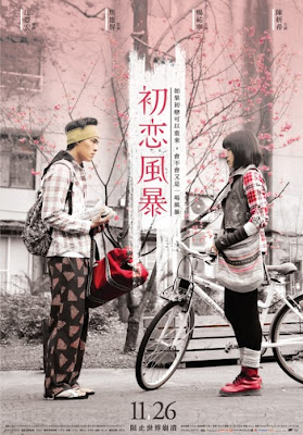 The Tempest of First Love 初戀風暴 (2010) - Taiwan