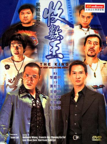 The King of Debt Collecting Agent 黑道風雲之收數王 (1999) - Hong Kong