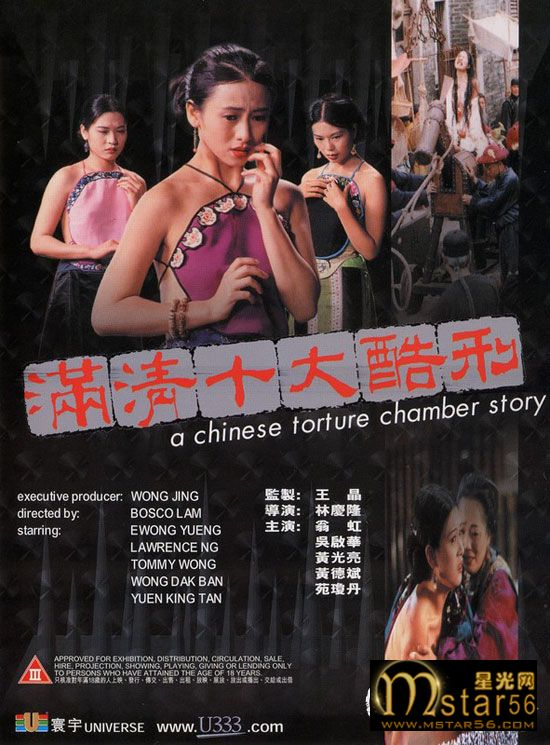 A Chinese Torture Chamber Story 滿清十大酷刑 (1994) - Hong Kong