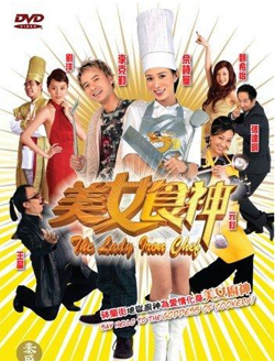 The Lady Iron Chef (2007) - Hong Kong