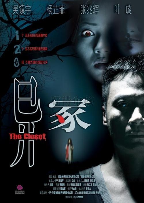 The Closet 異塚 (2007) - Hong Kong