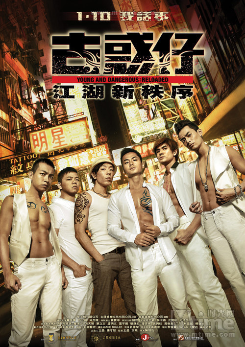 Young and Dangerous: Reloaded 古惑仔:江湖新秩序 (2013) - Hong Kong