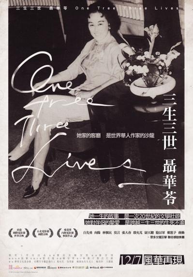 One Tree Three Lives 三生三世聶華苓 (2012) - Hong Kong / Taiwan
