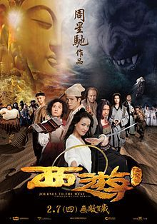 Journey to the West: Conquering the Demons 西遊·降魔篇 (2013) - Hong Kong / China