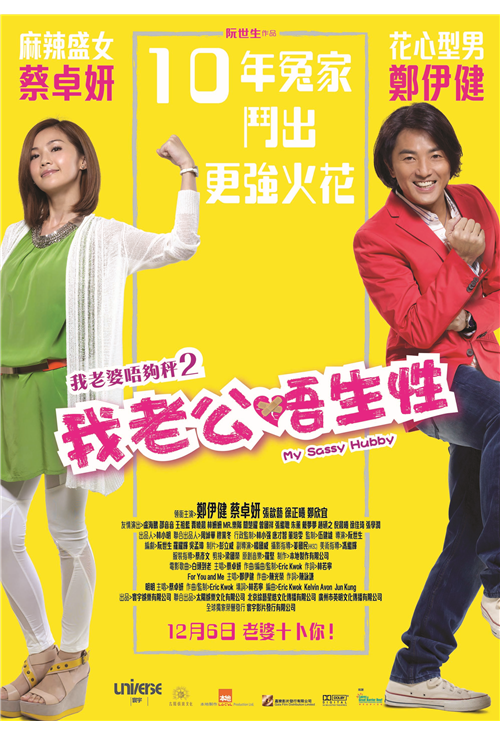 My Sassy Hubby 我老婆唔夠秤II: 我老公唔生性 (2012) - Hong Kong