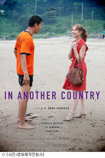 HKIFF Review: In Another Country 다른 나라에서 他鄉的女人 (2012) - South Korea