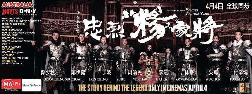 HKIFF Review: Saving General Yang 忠烈楊家將 (2013) - Hong Kong