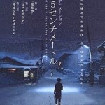 5 Centimeters Per Second 6
