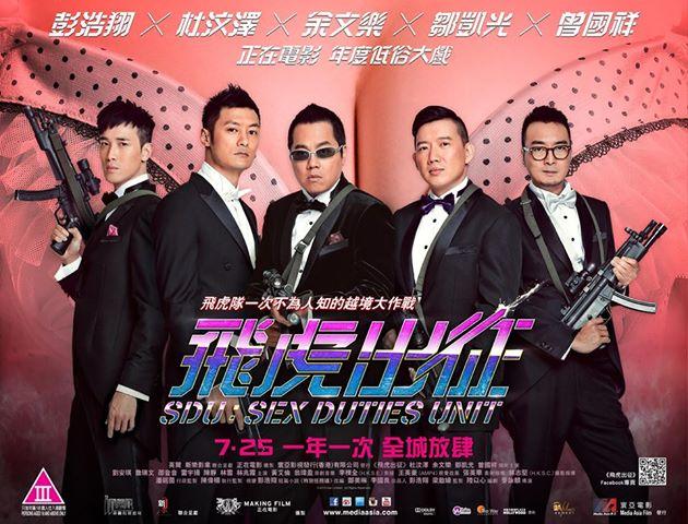 SDU: Sex Duties Unit 飛虎出征 (2013) - Hong Kong