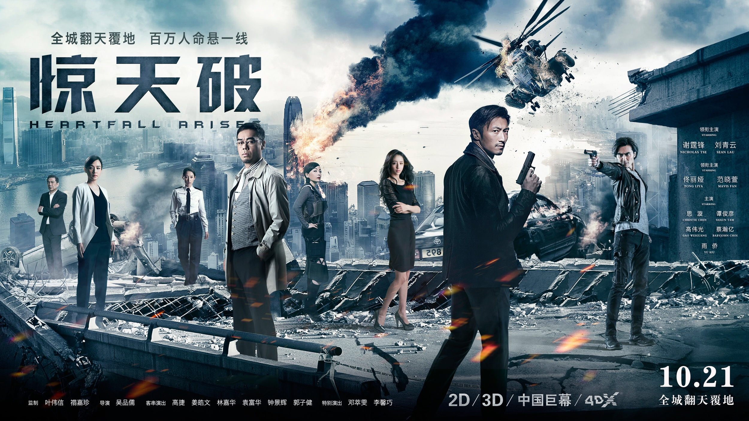 Embarrassing, Demeaning, Stupid And Ridiculous Are The First Words That  Come To Mind After Viewing Quite Possibly The Worst Chinese Film Of The  Year.