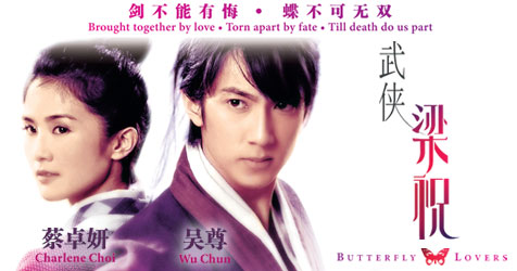 Butterfly Lovers-1