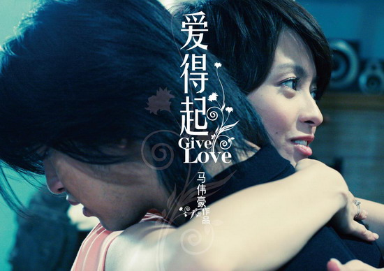 Give Love-1