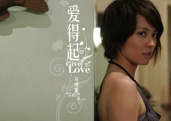 Give Love-2