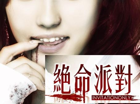 Home hk neo reviews julianne chu impresses in the slasher flick invitation only 2009 taiwan stopboris Images