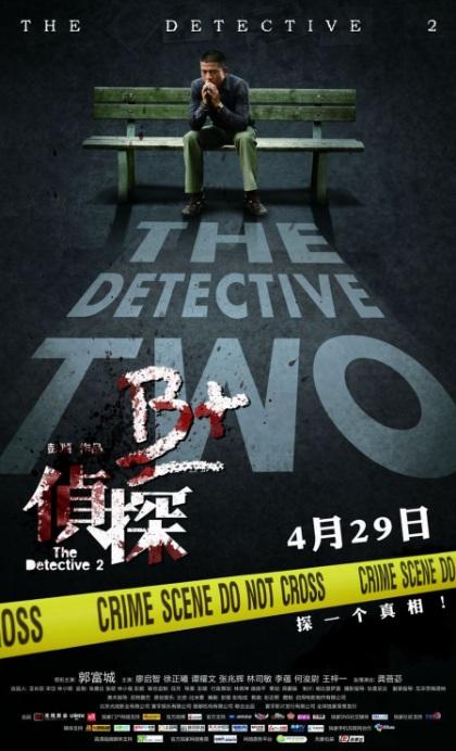 [DVD] The Detective 2 / B+侦探 (2011) - Hong Kong