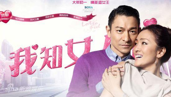 What Women Want 我知女人心 (2011) - Hong Kong / China