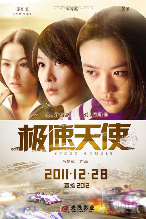 Speed Angels 极速天使 (2011) - Hong Kong / China
