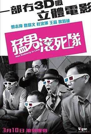 Men Suddenly in Love 猛男滾死隊 (2011) – 香港 (中文翻譯 – 晏晏)