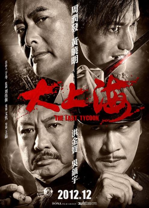 The Last Tycoon 大上海 (2012) - Hong Kong / China