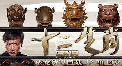CZ12 Chinese Zodiac 十二生肖 (2012) - Hong Kong / China